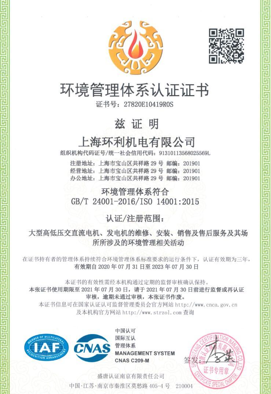 title='ISO 14001:2015 環境管理認證'