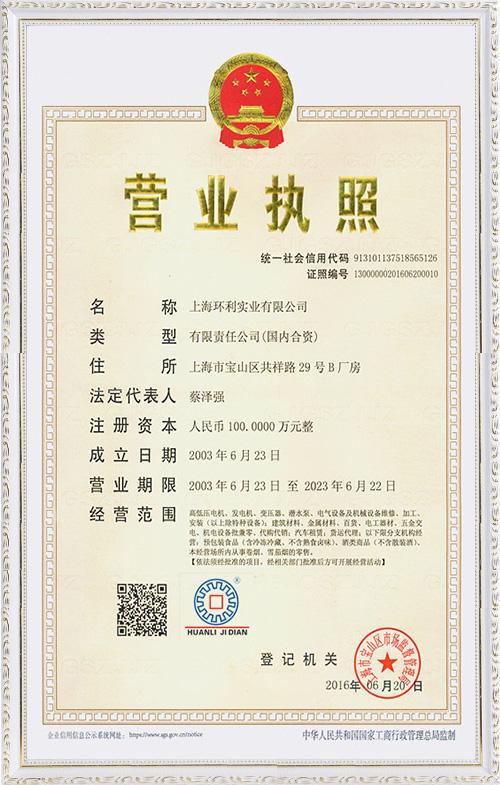 title='營業執照(環利機電)'