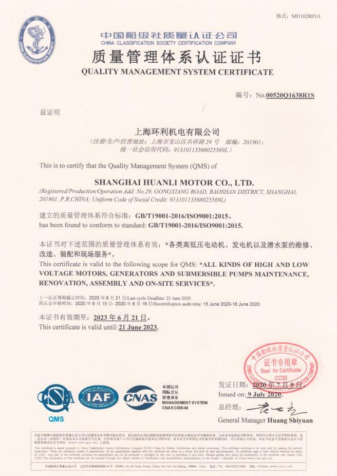 title='ISO 9001 質量認證'