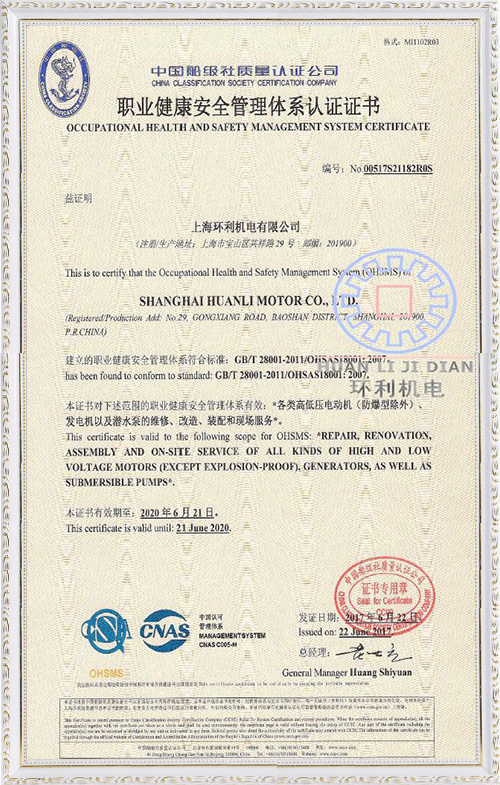 title='OHSAS18001-2007职业健康认证'