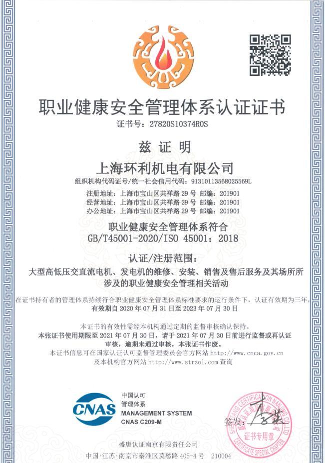 title='ISO 45001:2018職業健康安全管理體系'