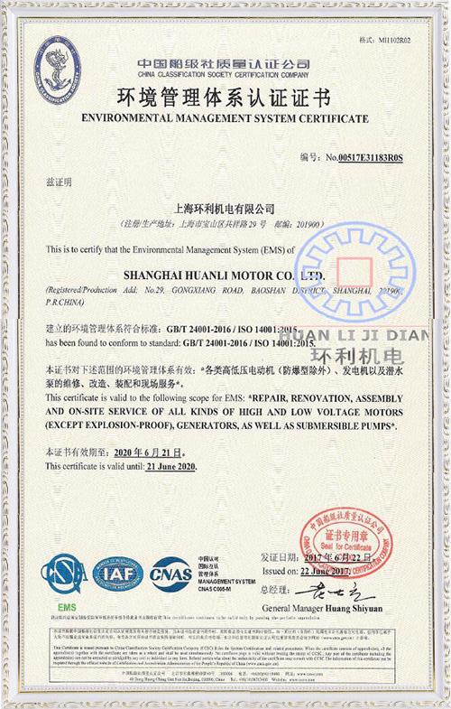 title='ISO 14001:2015 环境管理认证'